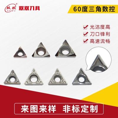 双双 三角单面镗孔刀片 TCMT16/TCMT11 陶瓷/钢件/不锈钢数控刀片