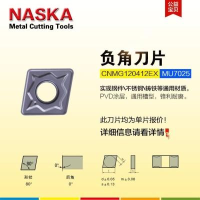 纳斯卡数控刀片CNMG120412EX MU7025