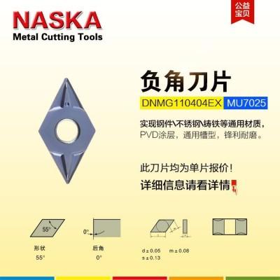 纳斯卡数控刀片DNMG110404EX MU7025
