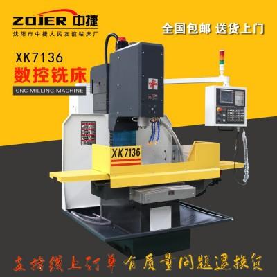 数控铣床XK7136立式CNC控制大行程半防护三轴硬轨中捷数控铣床