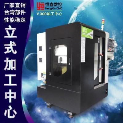 东莞厂家直供V300立式小型CNC数控钻铣中心钻孔攻牙铣削产地货源